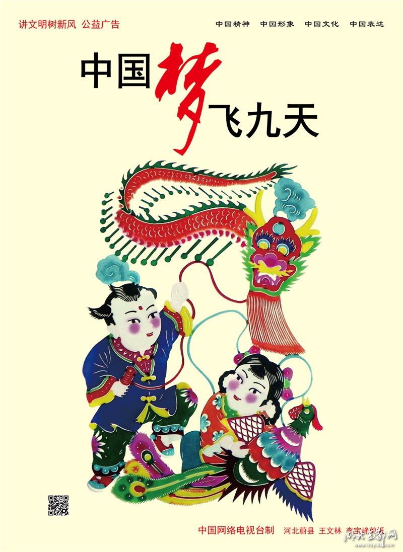 讲文明树新风公益广告:中国梦 飞九天